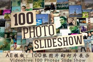 AE模板:100张图片幻灯片展示 Videohive 100 Photos Slide Show