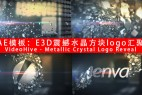 AE模板:E3D震撼水晶方块logo汇聚 VideoHive – Metallic Crystal Logo Reveal