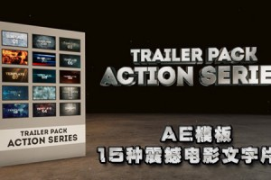 AE模板:15种震撼电影文字片头 Videohive Trailer Pack – Action Series