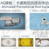 AE模板:卡通剪纸风格动画 Handy – Animated Promotional And Explaining Kit
