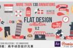 AE模板:扁平动态设计元素 VideoHive – Flat Design