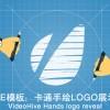 AE模板:卡通手绘LOGO演绎 Videohive – Hands logo reveal