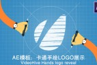 AE模板:卡通手绘LOGO演绎 Videohive – Hands logo reveal