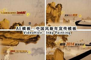 AE模板:中国风新年马年宣传模板 VideoHive – Inky Painting