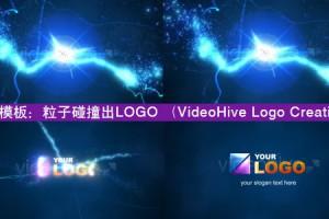 AE模板:粒子碰撞出LOGO (VideoHive Logo Creating)含音频