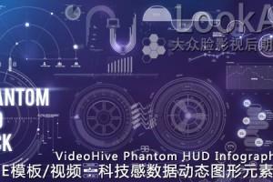 AE模板/视频:科技感数据动态图形元素包 VideoHive Phantom HUD Infographic