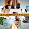 AE模板:图片汇聚成LOGO/文字 RevoStock Photo Logo