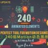 AE模板:240组Motion动态图形元素包 VideoHive – Shape Elements