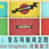 AE模板:复古风格动态图形效果 VideoHive Kino Type