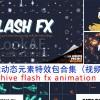 【视频+AE工程】104组二维动态元素特效包 Videohive Flash Fx – Animation Pack