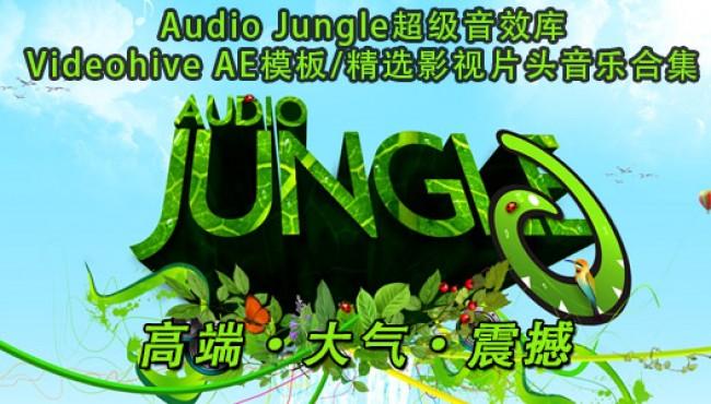 2019年07月04日更新Audio Jungle超级配乐库精选影视片头音乐第63辑(100首)