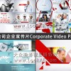 AE模版-4套公司企业宣传片包装 VideoHive – Corporate Video Package 4 in 1