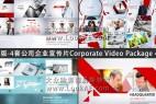 AE模版-4套公司企业宣传片包装 VideoHive – Corporate Video Package 4 in 1