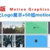 AE模版:5组扁平化Logo展示+50组motion动态元素 – MG图形动画