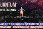 AE模版:高科技信息化动态UI元素包 Videohive – Quantum HUD Infographic