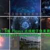 AE模版-8套Plexus点线粒子效果展示合集 After Effects Project Files-Plexus