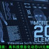 【第二季】AE模版:高科技信息化动态UI元素包VideoHive Sci-fi Interface HUD Package