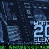 【第二季】AE模版:高科技信息化动态UI元素包VideoHive Sci-fi Interface HUD Package