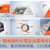 AE模板:VideoHive 时尚简约公司企业宣传片栏目包装工程