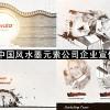 AE模版:VideoHive 中国风水墨元素公司企业宣传栏目包装
