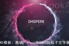 AE模板:高端Plexus绚丽点线粒子文字片头展示Videohive Inspire