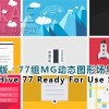 AE模版:77组MG动态图形场景动画VideoHive 77 Ready For Use Scenes