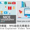 AE模版:MG动态元素展示包 VideoHive Explainer Video Templates