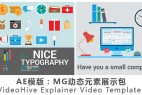 AE模版:MG动态元素展示包 VideoHive Explainer Video Templates