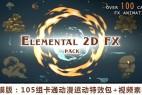 AE模版:105组卡通动漫运动特效包工程 + 视频素材(带透明通道)
