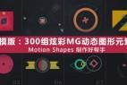 AE模版:300组炫彩MG动态图形元素包 – Motion Shapes 动画必备