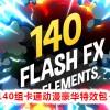 AE模版:140组豪华卡通动漫MG运动特效包工程 + 视频素材(带透明通道)