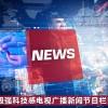 AE模版:极强科技感电视广播新闻节目栏目包装展示