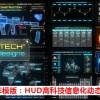 第五季 AE模版:HUD高科技信息化动态UI元素包