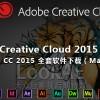 Adobe Creative Cloud 2015 新版软件 Adobe CC 2015 下载(Mac/Win)