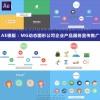 AE模版:MG动态图形公司企业产品服务宣传推广