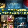 AE模版:第一二三季高档唯美大气活动晚会电影企业年会颁奖典礼栏目包装