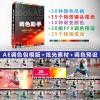 AE调色助手包模版预设:50种色彩风格+30组FFX预设+40组炫光视频素材