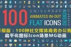 AE模版:100种社交媒体商务办公购物扁平化图标Icon场景MG动画