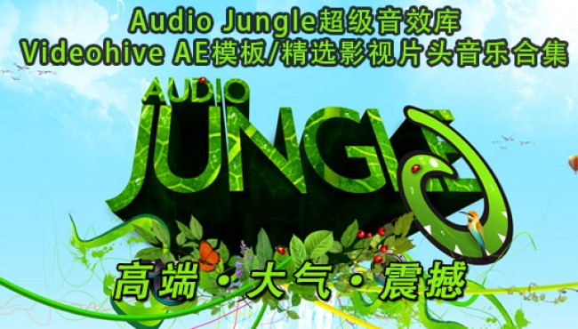2019年09月25日更新Audio Jungle超级配乐库精选影视片头音乐第66辑(50首)