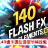 AE模版:140组豪华卡通动漫MG运动特效包工程 + 视频素材带透明通道 V2.0