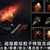 AE模板-火焰火星烟雾粉尘魔法粒子飘散破碎消失特效工具包(含破解版脚本)