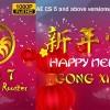 AE模板:2017中国鸡年春节喜庆LOGO片头 Chinese New Year Wish 2017