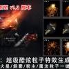 AE脚本+模板:超级炫酷火焰烟雾粉尘魔法粒子特效生成工具包 v1.3 支持中文软件 + 使用教程