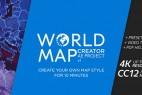 AE模板-世界地图地点连线聚焦展示动画 World Map Creator