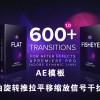 AE模板:600种扭曲旋转推拉平移缩放信号干扰视频转场