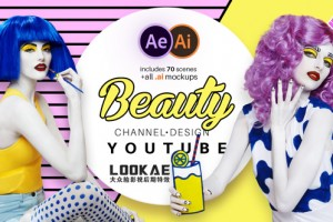 AE模板-时尚网络美妆涂鸦宣传栏目包装动画元素包
