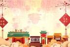 视频素材-农历新年春节喜庆吉祥如意年会节目舞台背景视频动画