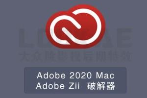 Adobe Zii 5.2.2 Mac 苹果Adobe 2020软件补丁破解器