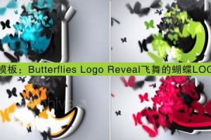 AE模板:飞舞的蝴蝶LOGO(含音频)VideoHive-Butterflies Logo Reveal