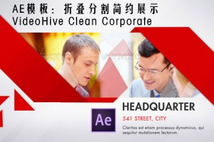 AE模板:折叠分割简约展示 VideoHive Clean Corporate